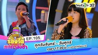 EP.105 Music Lover-น้องแวว VS รักเธอ 24 ชั่วโมง-น้องไมตี้| ร้องได้ยกกำลังซ่า | 24-07-63 | ThairathTV