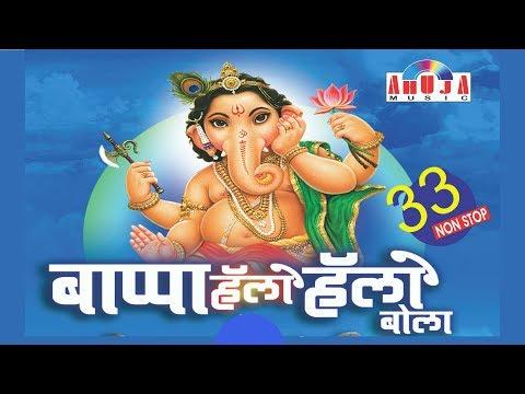 33 Non Stop Bappa Hello Hello Bola | 33 नॉन स्टॉप बाप्पा हॅलो हॅलो बोला | Vasant Bhoir, Navnath Mali