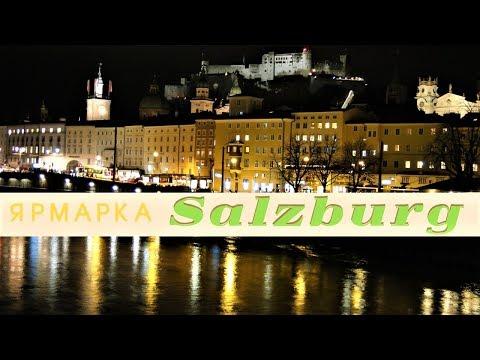 Зальцбург. Рождественская ярмарка в центре Старого города
