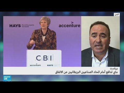 تيريزا ماي تدافع عن اتفاق بريكسيت أمام اتحاد الصناعيين في بريطانيا  - 15:55-2018 / 11 / 19