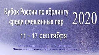 Кубок России-2020  Московская область 1 (Стёксова/Васьков) - Сборная Москвы (Оразалина/Шибилкин)