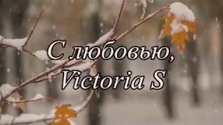 Херсон | Как всё переменчиво | Первый день зимы Victoria S №537