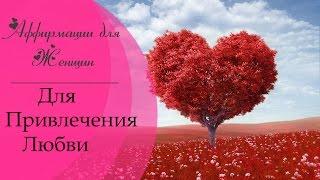 видео Эффективные аффирмации на любовь