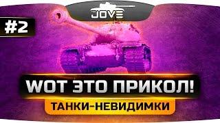 WoT Это Прикол! #2. Невидимые танки и легальные читы для ИСУ-152.