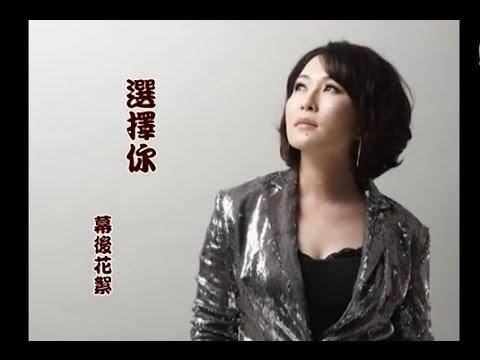張秀卿-選擇你(MV幕後花絮)