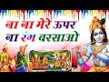Download Best Holi Bhajan    Mere Upar Na Rang Barsao    Radha Krishna Holi # Ambey Bhakti MP3 song and Music Video