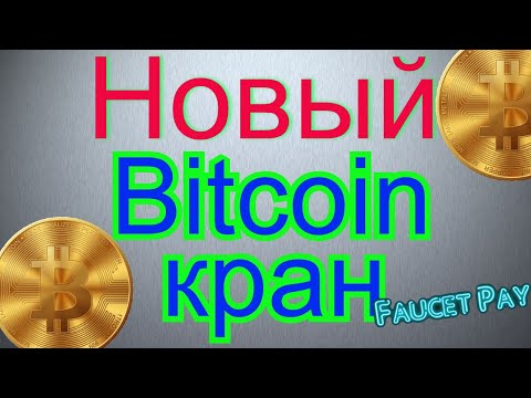 Новый Bitcoin кран без минималки на вывод