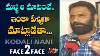 Kodali Nani Gives Clarification Over Controversial Comments On Tirumala | NTV