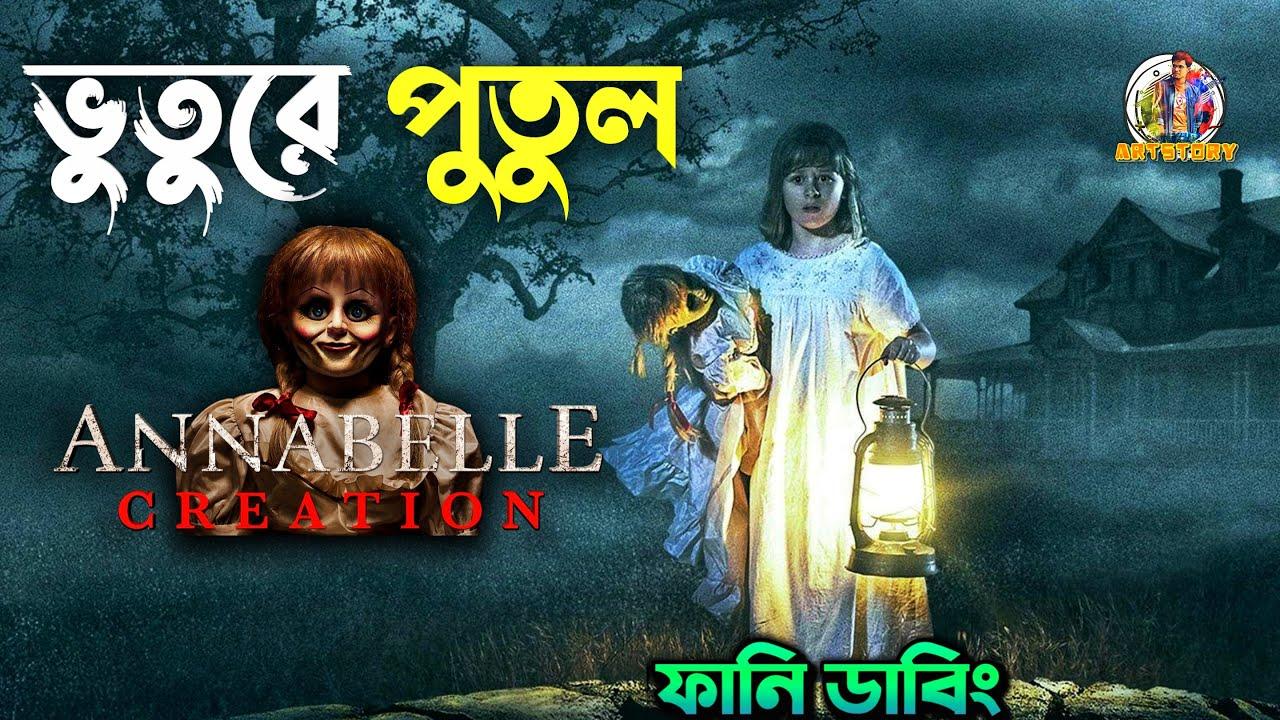 Annabelle Creation   Horror Funny Dubbing Recap   ARtStory
