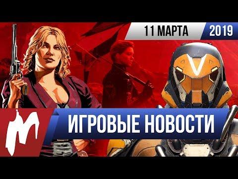 Игромания! ИГРОВЫЕ НОВОСТИ, 11 марта (Death Stranding, Red Dead Redemption 2, Anthem, EA Play 2019) thumbnail