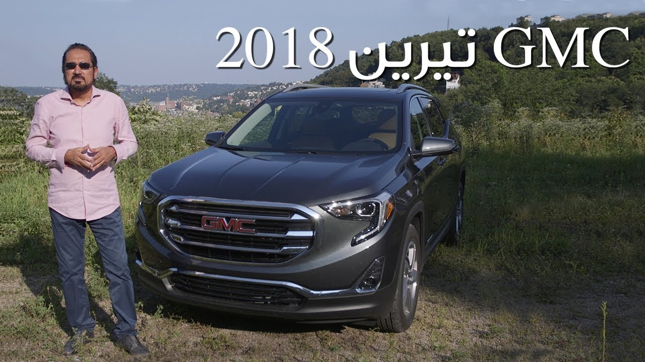 جي ام سي تيرين  2018 -  بكر أزهر | سعودي أوتو GMC Terrain 2018