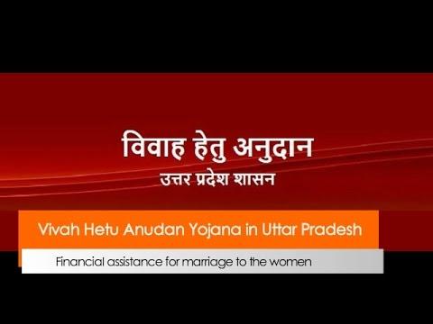 Vivah Hetu Anudan Yojana in Uttar Pradesh
