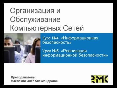 ООКС 2015. Курс 4. Урок 5. Политики безопасности.