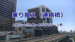 MRTシーロム駅からBTSサラデーン駅へ乗り換え【連絡橋】