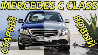 Старый и Новый Mercedes C Class 2019 ► Посмотрите на отличия Мерседес С класса