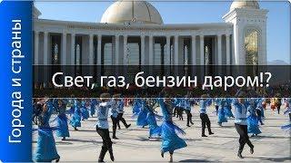Интересные факты про Туркменистан! ТОП 10!