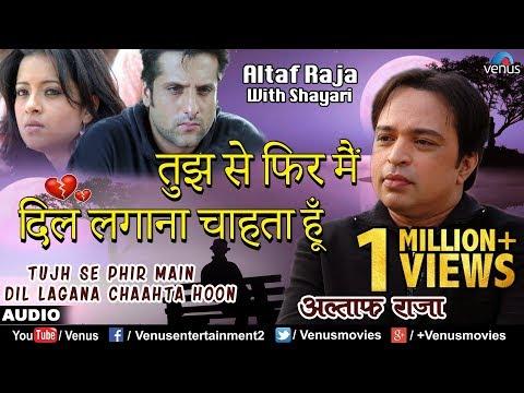 तुझ से फिर मैं दिल लगाना चाहता हुँ | Tujh Se Phir | Altaf Raja | Best Hindi Sad Song With Shayari