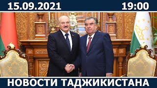 Новости Таджикистана сегодня - 14.09.2021 / ахбори точикистон
