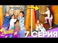 СЕРИАЛ ЛЕТО 7 ДЕВОЧКИ Vs МАЛЬЧИКИ mp3