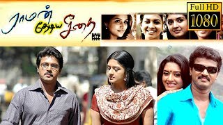 Raman Thediya Seethai movie HD | cheran | Remya Nambeeshan | Pasupathy.
