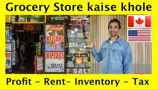 कैसे शुरू करे GROCERY SHOP Store business in CANADA, USA Business idea