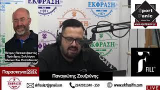 """24/11/20: Πέτρος Παπασεβαστός (Πρόεδρος Συλλόγου Αλιέων Κω """"Ποσειδώνας"""")"""