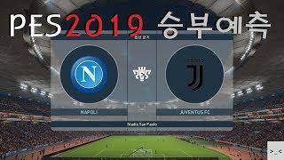 세리에A 나폴리 vs 유벤투스 매치 경기 예측 하이라이트 게임 영상
