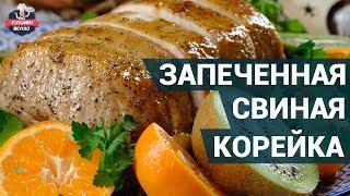 Запеченная свиная корейка в мандариновом соусе. Как приготовить? | Корейка в духовке