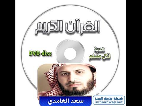 تحميل القران كامل بصوت سعد الغامدي mp3 برابط واحد