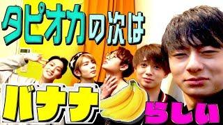 YouTube動画:HiHi Jets【タピオカの次】賞味期限20分!のバナナジュースって?