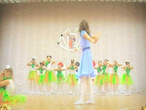 Новогодний спектакль-балет  по мотивам сказки Л.Кэрролл Алиса в Стране Чудес