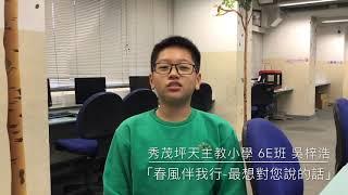Publication Date: 2018-11-30 | Video Title: 秀茂坪天主教小學  吳梓浩 「春風伴我行 - 最想對您說的話