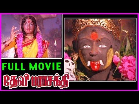 Devi Parasakthi Tamil Full Movie || Rose Telugu Movies