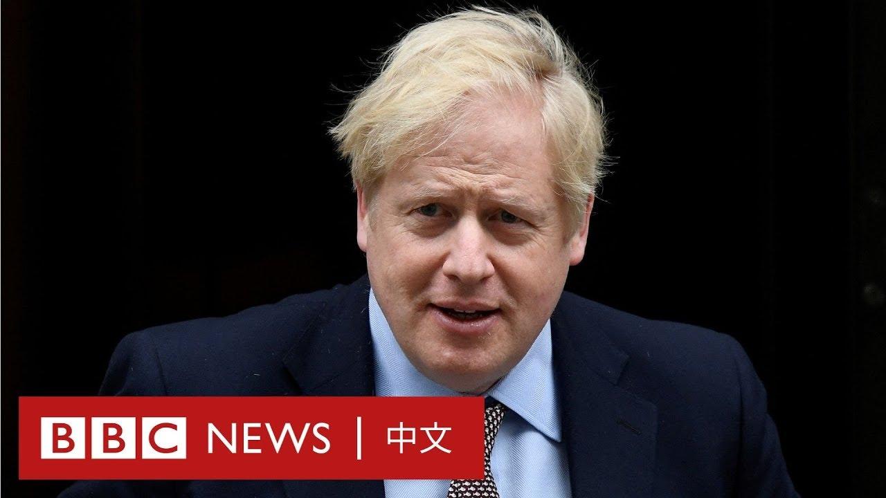 肺炎疫情:英國首相約翰遜病情惡化 轉入重癥加護病房- BBC News 中文 - YouTube