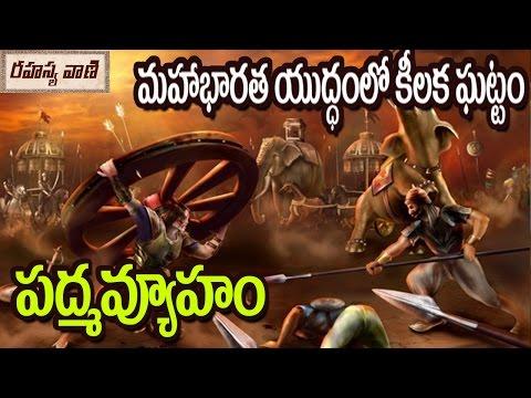 Secrets About Mahabharata Padmavyuha || కురుక్షేత్రంలోని పద్మవ్యూహ రహస్యాలు?
