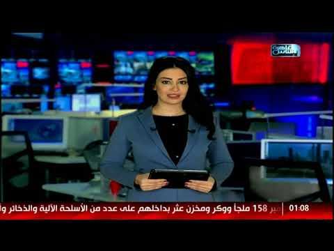 نشرة الواحدة بعد منتصف الليل من القاهرة والناس 17 فبراير