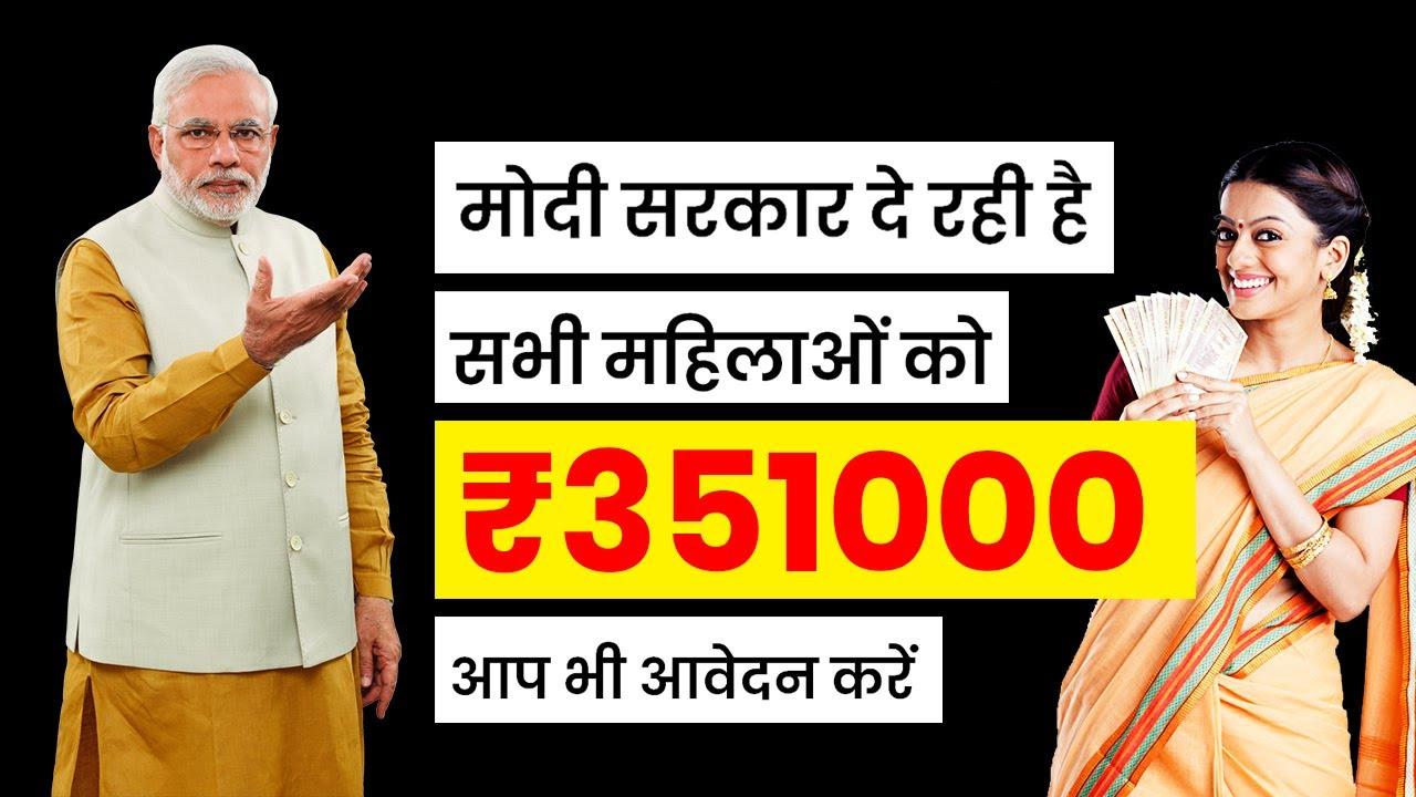 अब मिलेंगे सभी महिलाओं को ₹351000 की नगद धनराशि मोदी सरकार की तरफ़ से || PM Modi News