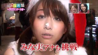 田中 みな実 写真集!(たなか みなみ)【 いい女 厳選 50pics! 】
