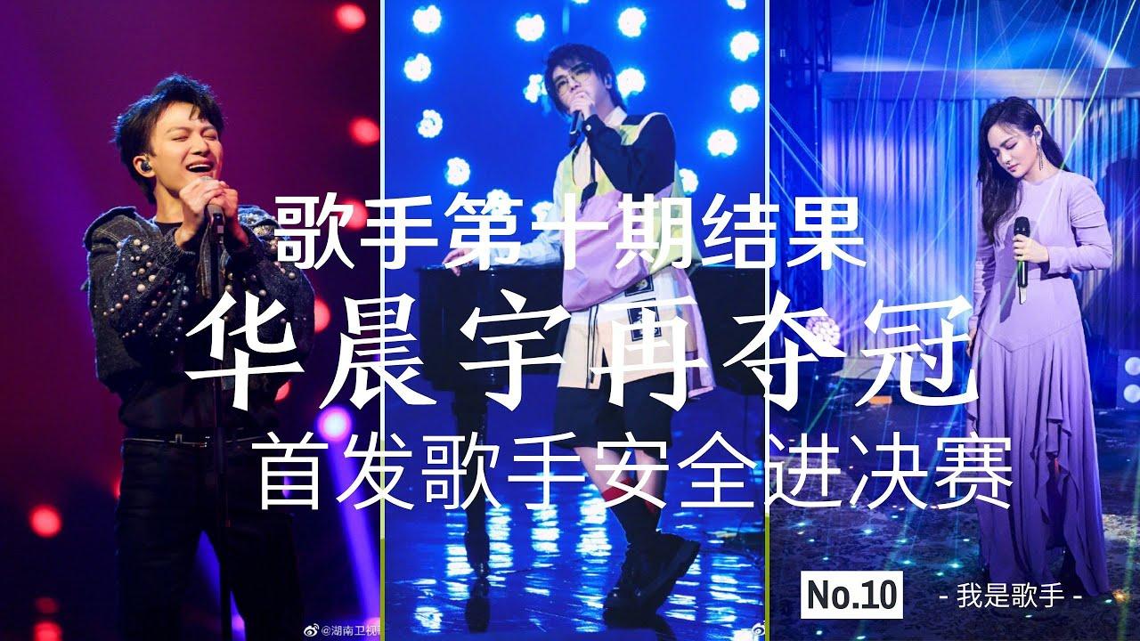 《歌手2020》第十期,華晨宇再度奪冠,首發歌手全部晉級決賽 - YouTube