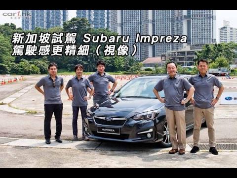 新加坡試駕 Subaru Impreza 駕駛感更精細