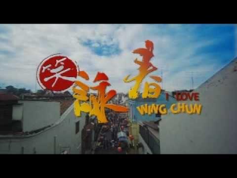 电影《笑詠春》预告片 The Movie - I Love Wing Chun Trailer