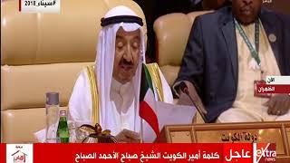 الشيخ صباح الأحمد يهنئ السيسي على فوزه بالانتخابات الرئاسية (فيديو)