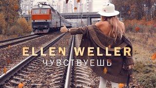 Ellen Weller - Чувствуешь