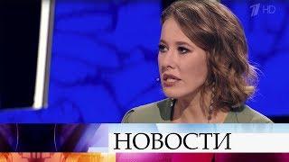 В программе «Эксклюзив» сегодня интервью с Ксенией Собчак.