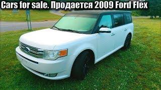 1343. Cars For Sale. Продается 2009 Ford Flex