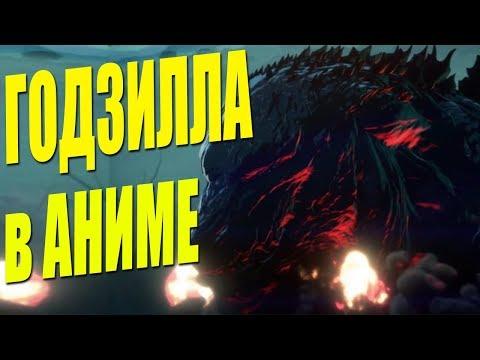 Мультфильм годзилла 3 сезон дата выхода