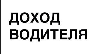 Сколько зарабатывает водитель Uber(Сколько зарабатывает водитель Uber в Москве, Санкт-Петербурге (СПб), Екатеринбурге, Казани, Новосибирске,..., 2016-12-17T08:22:18.000Z)
