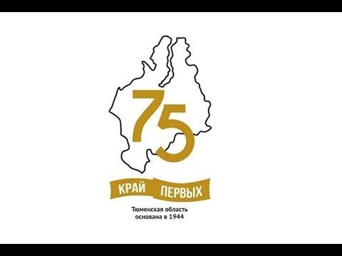 Поздравление губернатора Александра Моора с 75-летием Тюменской области