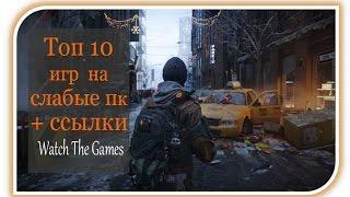 Топ 10 лучших игр  на слабые пк ч1 + ссылки на скачивание!!!