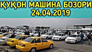 ҚУҚОН МАШИНА БОЗОРИ 24.04.2019